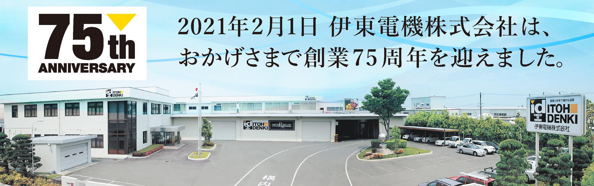 伊東電機株式会社は、おかげさまで創業75周年を迎えました。