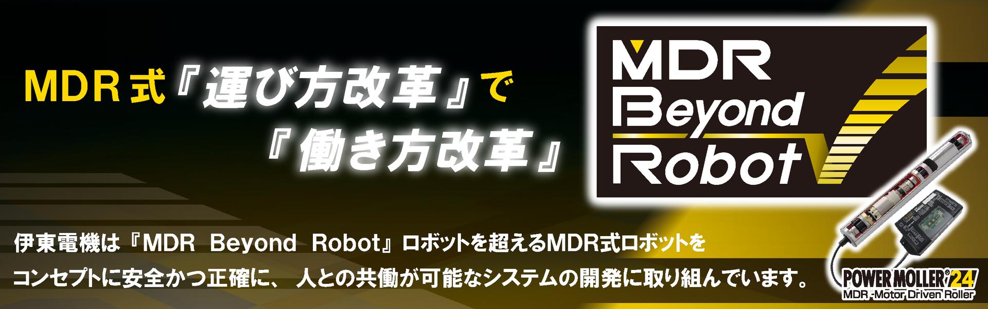 MDR式『運び方改革』で『働き方改革』