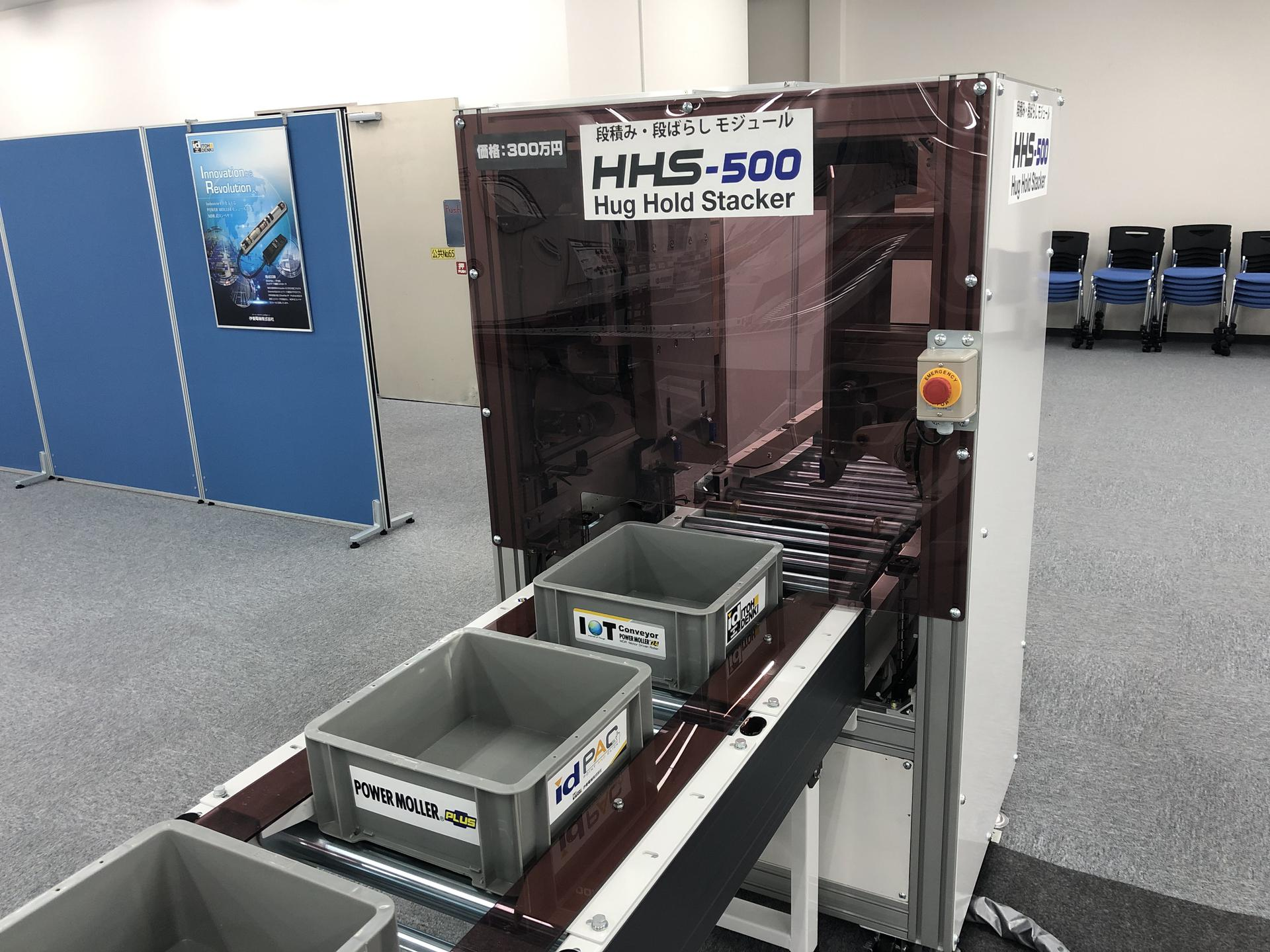 HHS-500